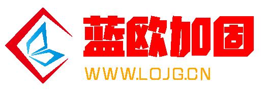 蓝欧建筑加固_www.lojg.cn